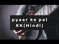 Download pyaar ke pal - (kk/ Coverd by Quarney.W) -Hindi good song ヒンドゥー語の素敵な曲 / 歌 MP3 song and Music Video