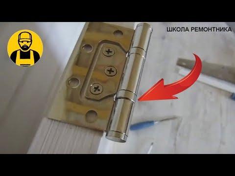 Как снять межкомнатную дверь с петель бабочка видео