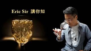 Eric Sir 講你知 - 斟香檳