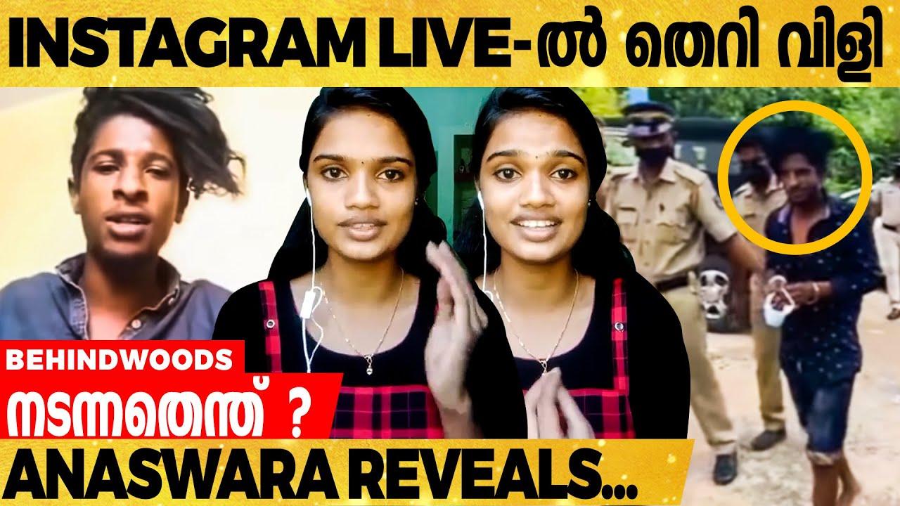 """Morph ചെയ്ത Photo-യും Video-യും.."" Anaswara Kerala Police-ൽ അഭയം പ്രാപിച്ചു..| Exclusive Inerview"