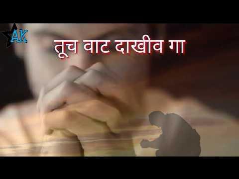 Khel mandala sad marathi song// whatsapp status // Download from👇👇 By Ak star