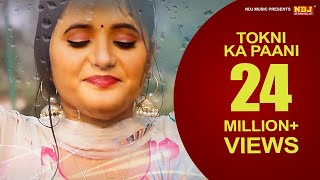 Tokni Ka Paani #टोकनी का पानी #Latest Haryanvi Song #Dj Dance Song 2016 #Anjali Raghav #NDJ Music