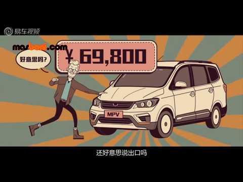 Wuling Hong Guang and Wuling Confero S Story