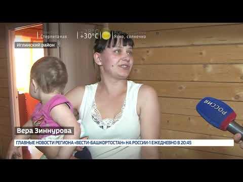 Вести-24. Башкортостан -