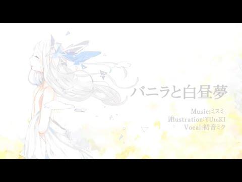 【初音ミク】バニラと白昼夢【Misumi】