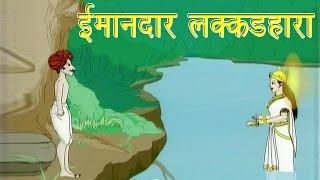 panchtantra ki kahaniyan the wood cutter and axe ईमानदार लक्कडहरा kids hindi story