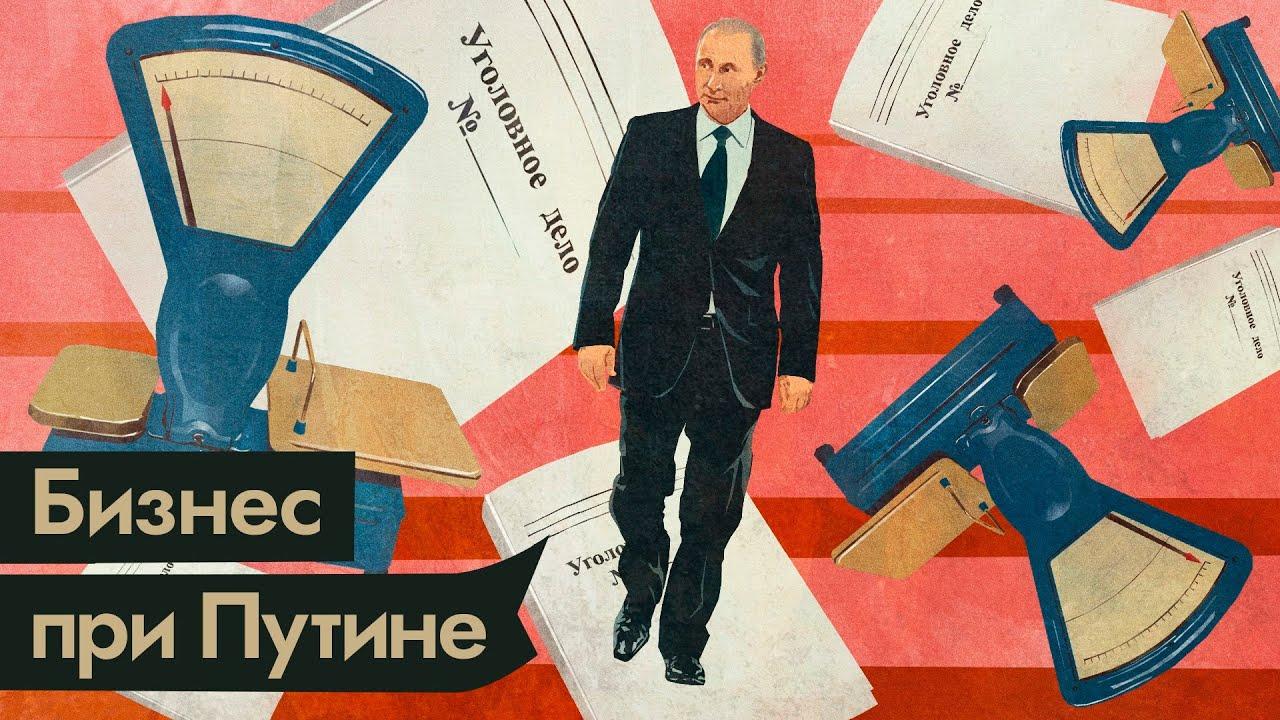 Путин и предприниматель. Почему не надо кошмарить бизнес / @Максим Кац 
