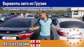 Варианты авто из Грузии на примере популярных моделей// Авто из Грузии