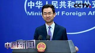 [中国新闻] 中国外交部:中俄战略稳定磋商达成广泛共识 | CCTV中文国际