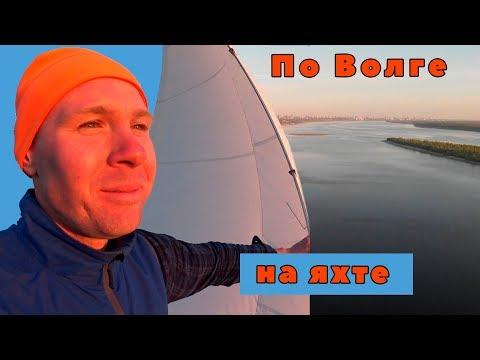 Путешествие по Волге| На яхте в Ширяево: Самарская Лука