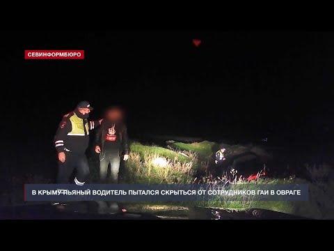НТС Севастополь: В Крыму пьяный водитель пытался скрыться от сотрудников ГАИ в овраге