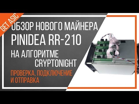 Обзор нового майнера PinIdea RR 210 на алгоритме Cryptonight