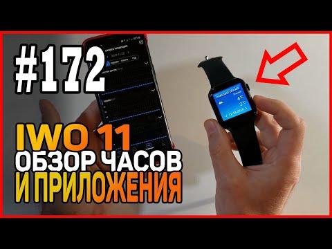 #172 IWO 11 или почти APPLE WATCH 5 - полный обзор часов и приложения на телефон!