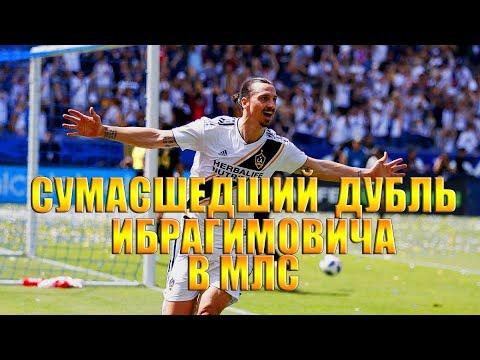 СУМАСШЕДНИЙ ДУБЛЬ ИБРАГИМОВИЧА в первом матче МЛС!