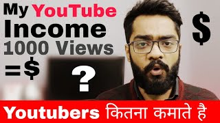 Video My First Youtube Income 💲 | How to know Youtubers Earnings |  How Much Money on 1000 views download MP3, 3GP, MP4, WEBM, AVI, FLV Agustus 2018