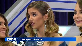 Zoom интервю с 4 MAGIC