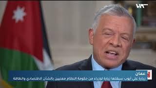 ما تفاصيل زيارة وزير دفاع النظام إلى الأردن؟