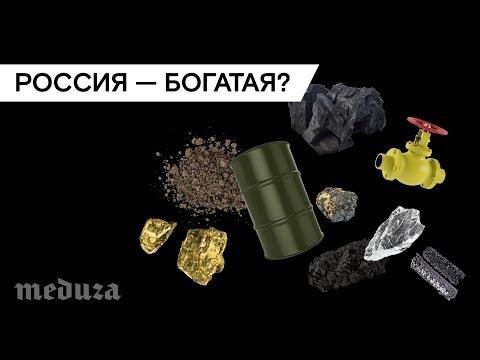 Россия – богатая