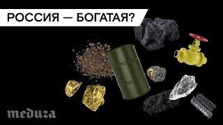 Россия – богатая страна?