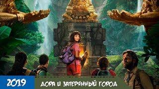 Дора и Затерянный город - Трейлер фильма с русской озвучкой