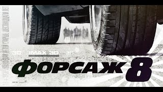 Форсаж 8 (2017). Официальный трейлер на русском (HD)