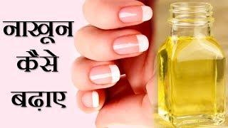 How to Grow Nails Fast (Hindi)