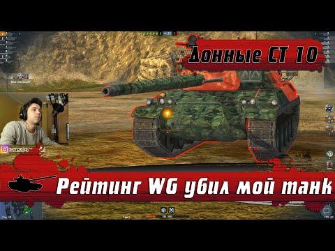 WoT Blitz -Средние танки на которых не умеют играть ● Худшие СТ 10 по рейтингу WG (WoTB)