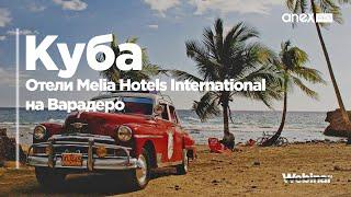 Куба 2021 Отели Melia Hotels International