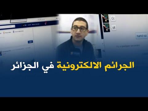 الجزائر- الجريمة الالكترونية : الأمن الوطني : محاربة الجريمة الالكترونية