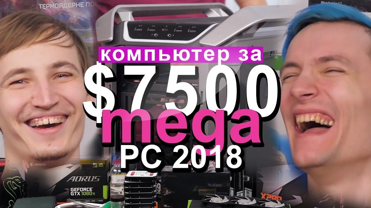 САМЫЙ МОЩНЫЙ ПК 2018 - Собираем MegaPC 2018