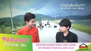 ขวัญใจเด็กเลี้ยงวัว (Feat.วงพัทลุง) - แต พาราฮัท [Official MV]