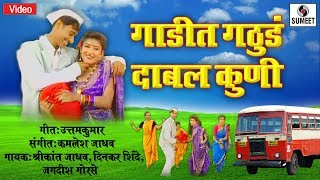 Gadit Gathuda Dabal Kuni - Marathi Lokgeet - Video Song - Sumeet Music