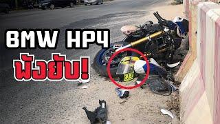 อุบัติเหตุบิ๊กไบค์-bmw-hp4-ชนกับกระบะ-พังยับ-mnf-riderth