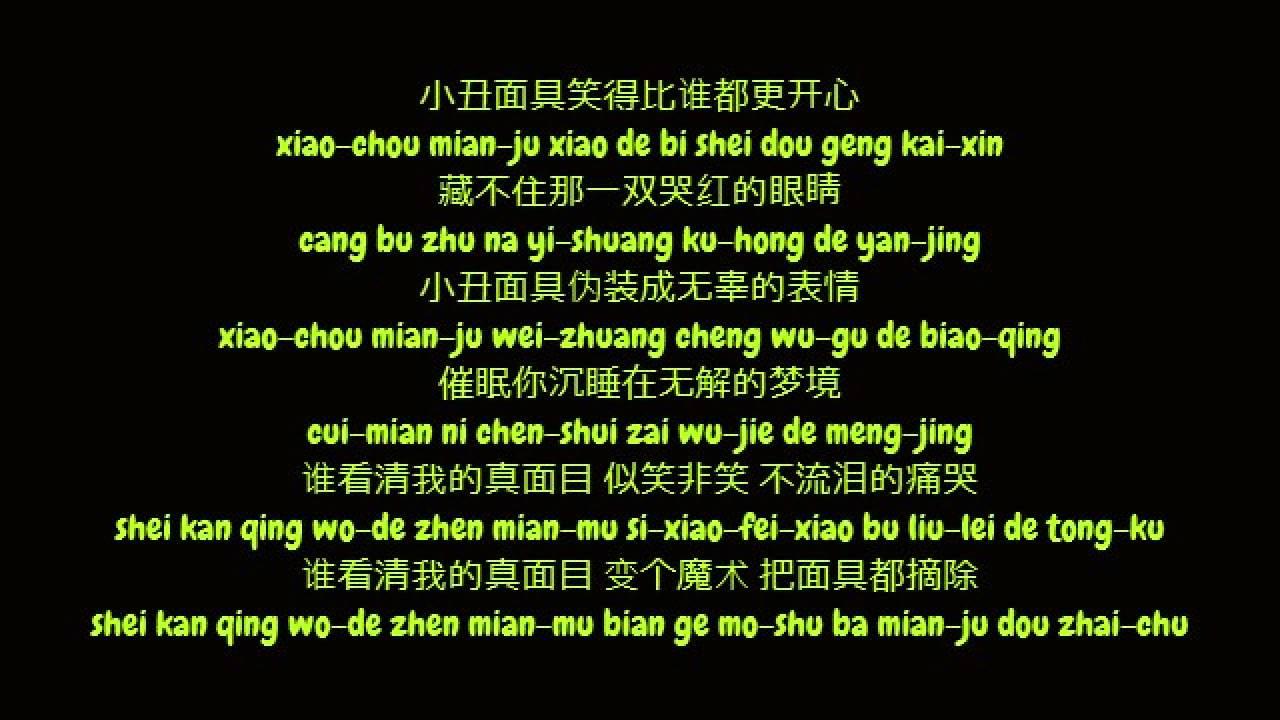 韩庚小丑面具歌词_韩庚 (Han Geng) - 小丑面具 (Clown Mask) (Simplified Chinese/Pinyin Lyrics HD ...