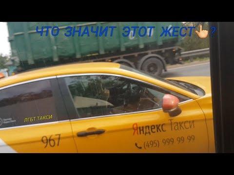 Обочичник таксист. Не