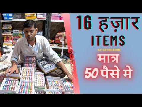 Cosmetic Shop In  Sadar Bazaar, Delhi....Jewellery Shop....Naksh Jewellers And Cosmetics....