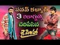Jai Simha Movie Erased Agnatavasi Movie 3 Records | Balakrishna | K.S.Ravikumar | Nayanatara | #MM