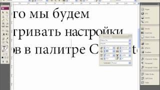 Настройки текста в палитре Character в Adobe InDesign