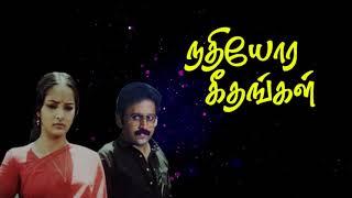 Nathiyora Geethangal Tamil Movie Exclusive Audio Song Odum Aaru || PHOENIX MUSIC