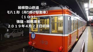 【✫5】【全区間】箱根登山鉄道 モハ1形(吊り掛け駆動車) 強羅→箱根湯本