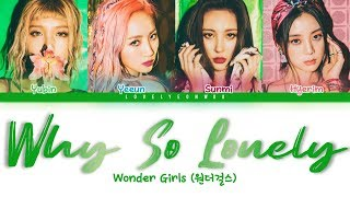 Wonder Girls (원더걸스) – Why So Lonely Lyrics (Color Coded Han/Rom/Eng)