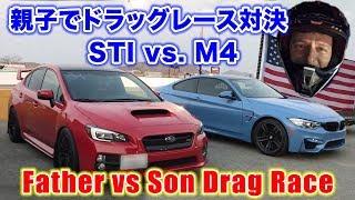 親子対決!スバルSTI vs. BMW M4 勝つのはどっちだ!? STI vs M4 - Father vs Son Drag Racing  スティーブ的視点