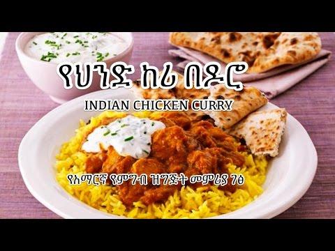 የህንድ ከሪ በዶሮ - Indian Chicken Curry Recipe - Amharic አማርኛ