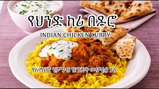 Indian Chicken Curry Recipe - Amharic