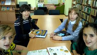 Роль шкільної бібліотеки у житті і навчанні.
