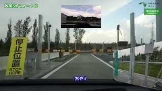 2015/8/8 開通 道央道砂川SAスマートIC 後日走行