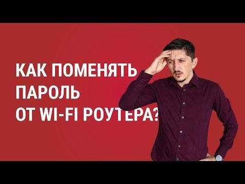Как поменять пароль от Wi-Fi роутера?