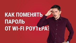 как поменять пароль от Wi-Fi на роутере (полная версия)