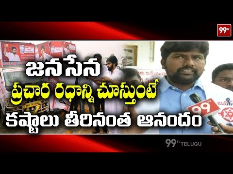 Janasainiks Conducts Janasena Campaign at Sullurupeta, Nellore | 99 TV Telugu