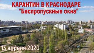 На авто без пропуска [2,7К]. Центр Краснодара в период пандемии коронавируса. Беспропускные окна.